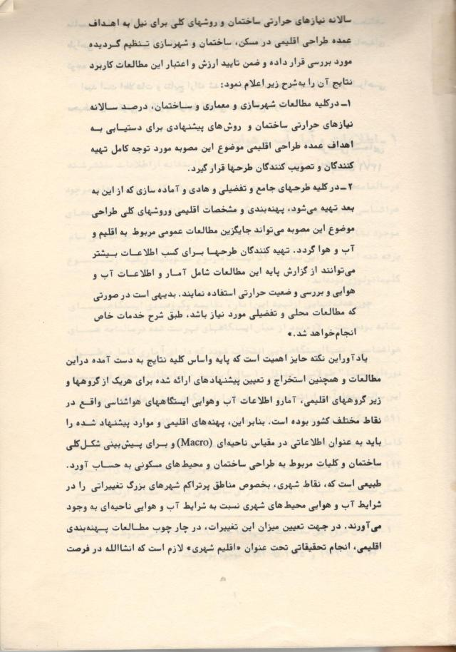 Pahne-txt-1&2_Page_2